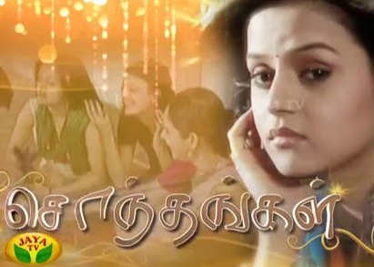 Sonthangal Episode 358 Archives -
