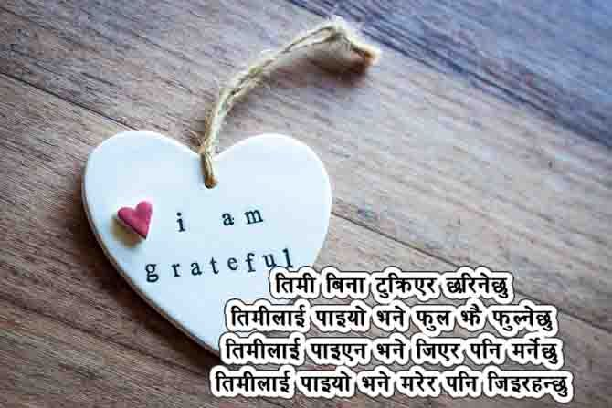 Best collection of Heart touching Nepali love status