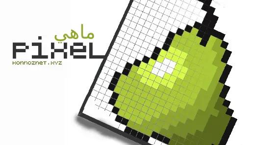ماهي بكسل Pixel