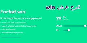 شرح عرض win by inwi  للإستفادة من الانترنت والمكالمات بدون إلتزام