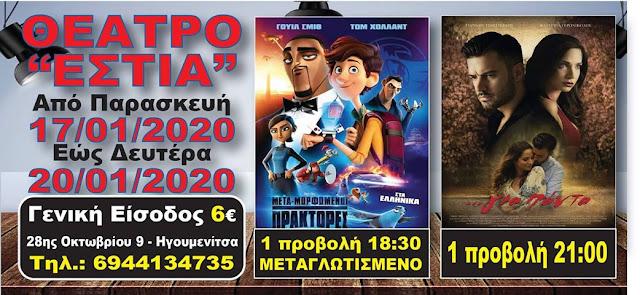 Ηγουμενίτσα: Δύο κινηματογραφικές προβολές στο ΕΙΝ