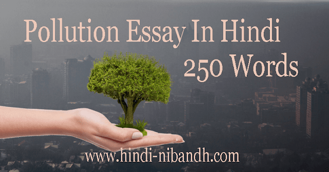 Essay On Pollution In Hindi Class 7, 8 | 250 Words हिंदी निबंध