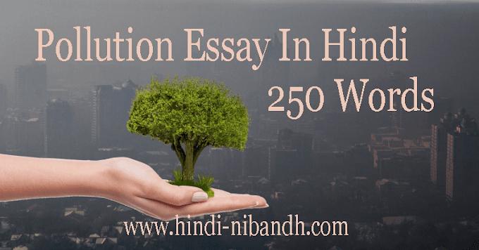 Essay On Pollution In Hindi Class 7, 8 | 250 Words हिंदी निबंध
