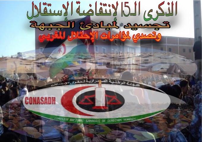 الذكرى الـ15 لإنتفاضة الإستقلال : اللجنة الوطنية الصحراوية لحقوق الإنسان تجدد التضامن مع مناضلينا وأسرانا في سجون الإحتلال.