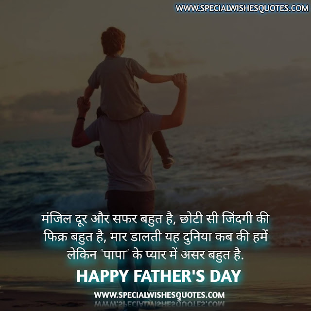 Blessing for Father
