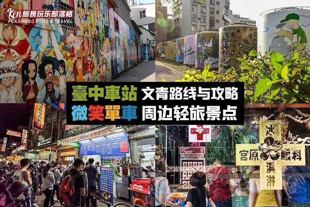 台中车站 / 周边 13+ 文青景点 / YouBike 微笑单车路线