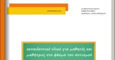 97eb751528 special.edu  Εκπαιδευτικό υλικό για μαθητές και μαθήτριες στο φάσμα του  αυτισμού