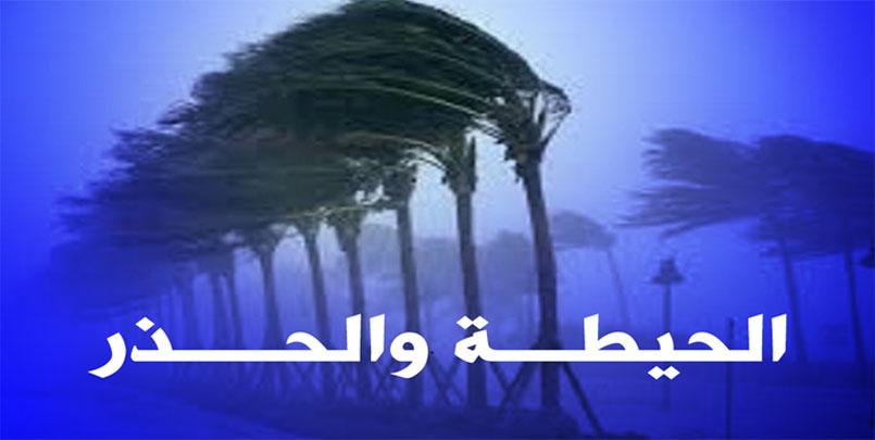 المناطق الجنوبية.طقس, الطقس, الطقس اليوم, الطقس غدا, الطقس نهاية الاسبوع, الطقس شهر كامل, افضل موقع حالة الطقس, تحميل افضل تطبيق للطقس, حالة الطقس في جميع الولايات, الجزائر جميع الولايات, #طقس, #الطقس_2021, #météo, #météo_algérie, #Algérie, #Algeria, #weather, #DZ, weather, #الجزائر, #اخر_اخبار_الجزائر, #TSA, موقع النهار اونلاين, موقع الشروق اونلاين, موقع البلاد.نت, نشرة احوال الطقس, الأحوال الجوية, فيديو نشرة الاحوال الجوية, الطقس في الفترة الصباحية, الجزائر الآن, الجزائر اللحظة, Algeria the moment, L'Algérie le moment, 2021, الطقس في الجزائر , الأحوال الجوية في الجزائر, أحوال الطقس ل 10 أيام, الأحوال الجوية في الجزائر, أحوال الطقس, طقس الجزائر - توقعات حالة الطقس في الجزائر ، الجزائر | طقس, رمضان كريم رمضان مبارك هاشتاغ رمضان رمضان في زمن الكورونا الصيام في كورونا هل يقضي رمضان على كورونا ؟ #رمضان_2021 #رمضان_1441 #Ramadan #Ramadan_2021 المواقيت الجديدة للحجر الصحي ايناس عبدلي, اميرة ريا, ريفكا,Pluis.Forts.en.Sud.Algérie.#الطقس #الجزائر #الجنوب #أمطار