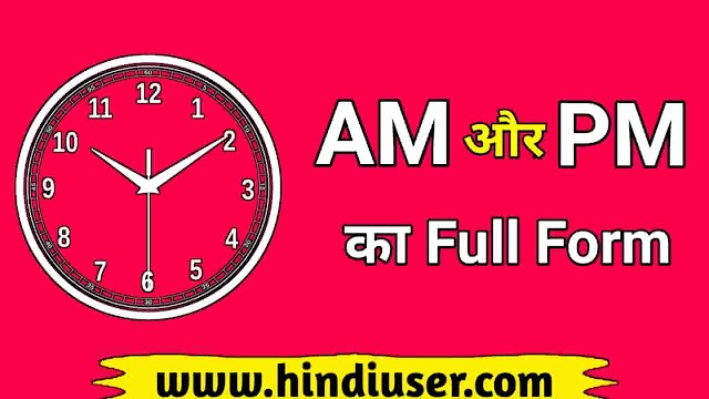 AM और PM का Full Form | AM PM Ka Full Form