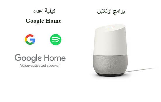 كيفية اعداد Google Home و استخدامه