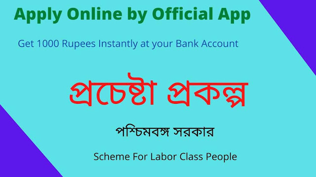 Prochesta prakalpa online form fill up