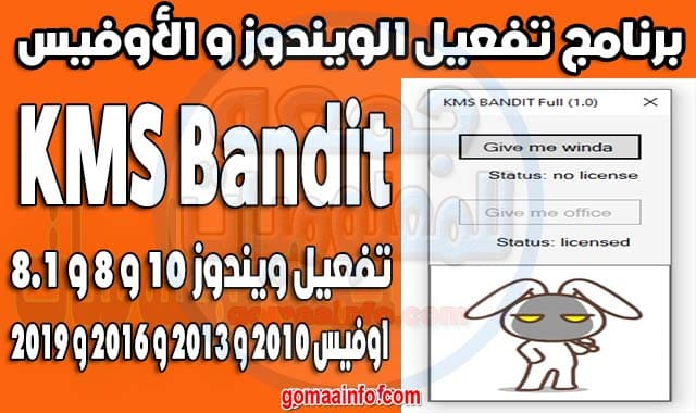 تحميل تفعيل الويندوز و الأوفيس | KMS Bandit Full