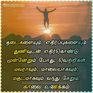 Good morning tamil motivation quote