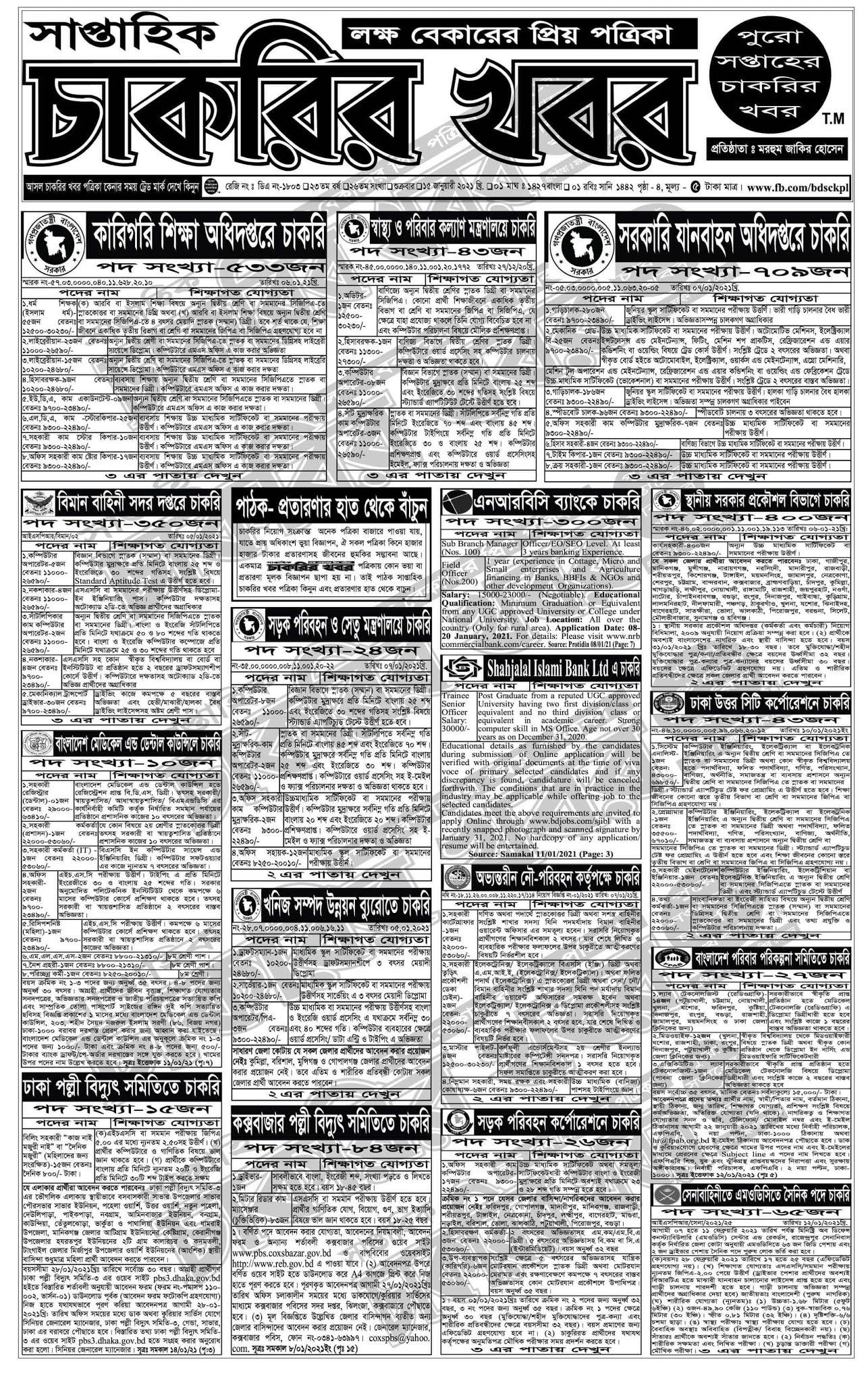 Saptahik-Chakrir-Khobor-Newspaper-15-January-2021