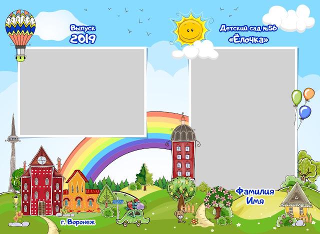 выпускной фотопланшет psd для детского сада