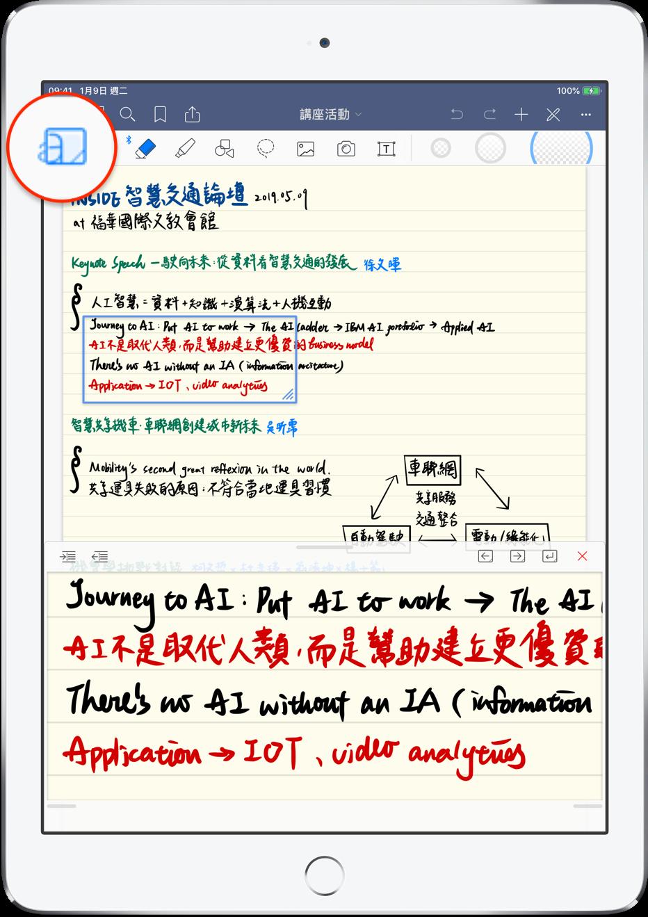 iPad 筆記
