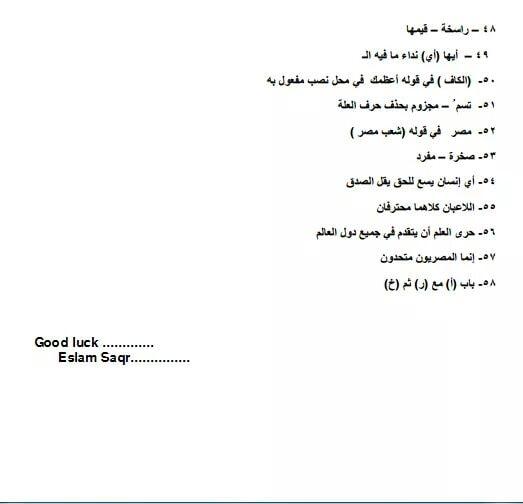 امتحان شامل بنظام البوكليت في مادة اللغة العربية للصف الثالث الثانوي +الاجابة النموذجية 22