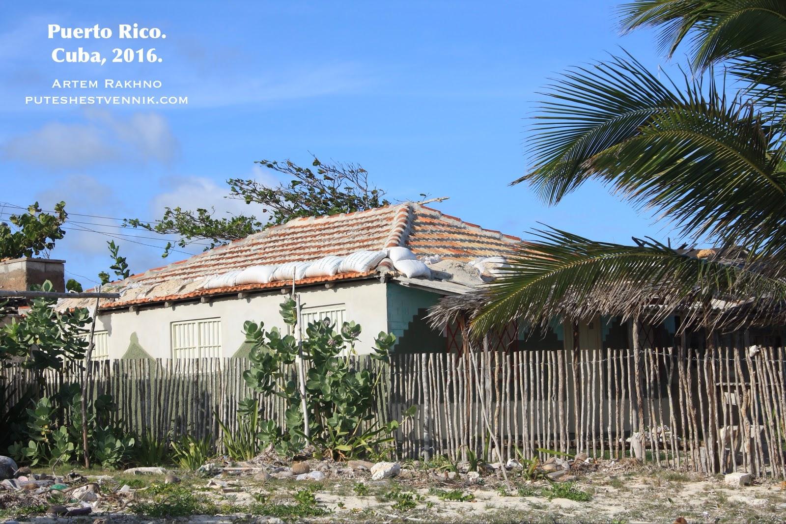 Дом с черепицей в кубинской деревне