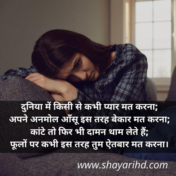 Bewafai Shayari in Hindi,Bewafa Shayari, Best Bewafa Status