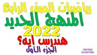 رياضيات الصف الرابع الابتدائى الترم الأول المنهج الجديد 2022