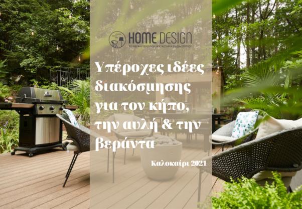 Home Design ιδέες
