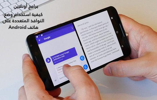 كيفية استخدام وضع النوافذ المتعددة على هاتف Android