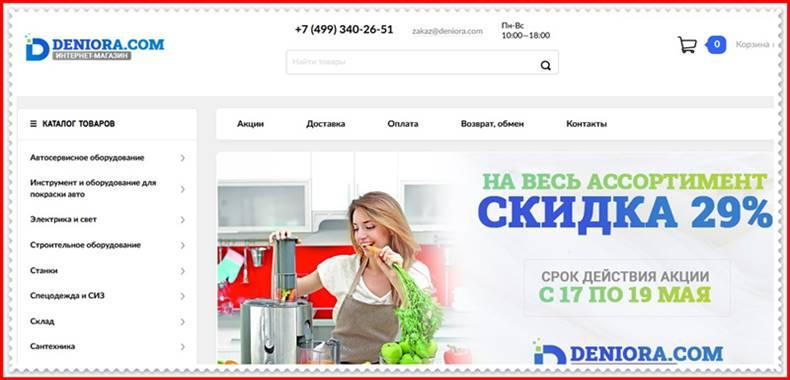 Мошеннический сайт deniora.com – Отзывы о магазине, развод! Фальшивый магазин
