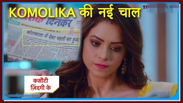 What! Komolika decides to kill Prerna once again Anurag alarmed in Kasauti Zindagi Ki 2