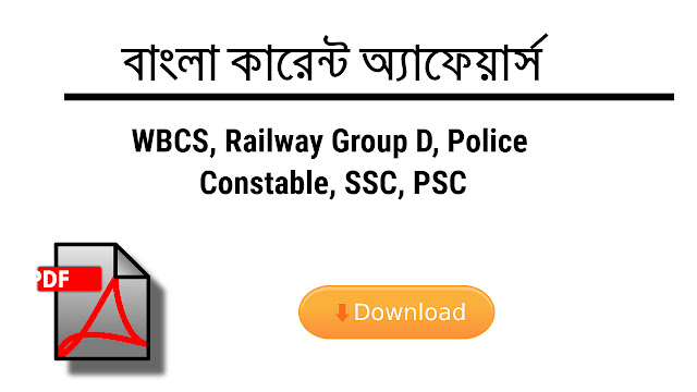 20th October 2019 Current Affairs PDF Download in Bengali Language