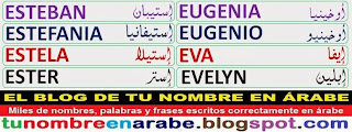 para tattoos de nombres en arabe: Eugenia  Eugenio Eva Evelyn