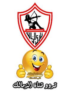 تعرف على تردد قناة الزمالك zamalek tv channel