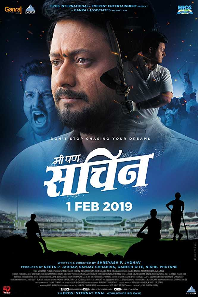 Me pan sachin movie download 480p, Me pan sachin movie download 720p, Me pan sachin movie download 300mb, Me pan sachin movie download free