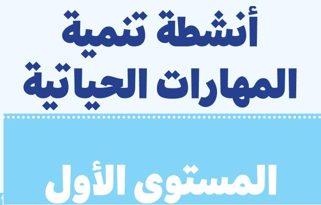 جميع جذاذات بطاقات أنشطة الحياة المدرسية المستوى الأول pdf