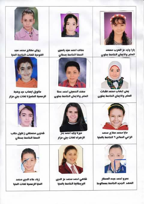 "Now it emerged as a result of the primary certificate of Minya province, ""sixth grade"" last year 2017 - by name and number to sit"