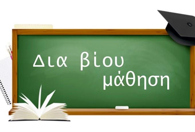 Νέα προγράμματα δια βίου μάθησης στην Αλεξανδρούπολη
