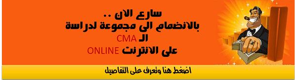 دراسة الـ CMA على الانترنت