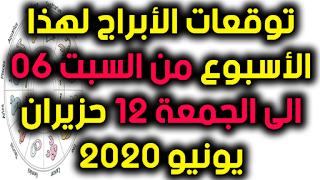 توقعات الأبراج لهذا الأسبوع من السبت 06 الى الجمعة 12 حزيران يونيو 2020