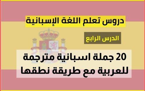 جمل اسبانية مترجمة للعربية مع النطق : الدرس الرابع