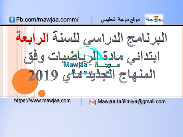 البرنامج الدراسي للسنة الرابعة ابتدائي مادة الرياضيات وفق المنهاج الجديد ماي 2019