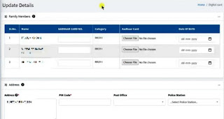 Aadhaar card And Ration card Link West Bengal আধার কার্ড ও রেশন কার্ড লিংক