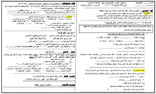 امتحان لغة عربية للصف السادس الدور الثاني ، امتحان اللغة العربية الدور الثاني 2019 للصف السادس الإبتدائي ، اختبار لغة عربية دور ثاني للصف السادس