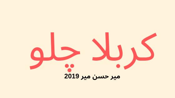 Karbala Chalo - Mir Hasan Mir New Noha 2019