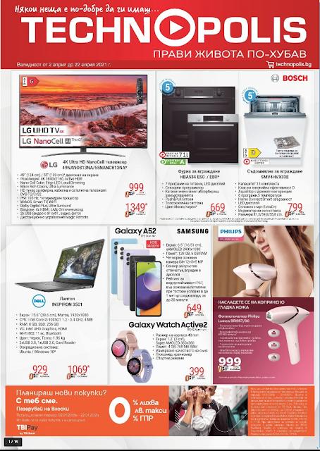 ТЕХНОПОЛИС Онлайн промоции + Каталог - Брошура от 02-22.04 2021