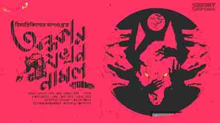 Ondhokar Jokhon Namlo by Himadri Kishore Dasgupta - Sunday Suspense MP3 Download