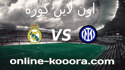مشاهدة مباراة انتر ميلان وريال مدريد بث مباشر  15-09-2021 دوري أبطال أوروبا