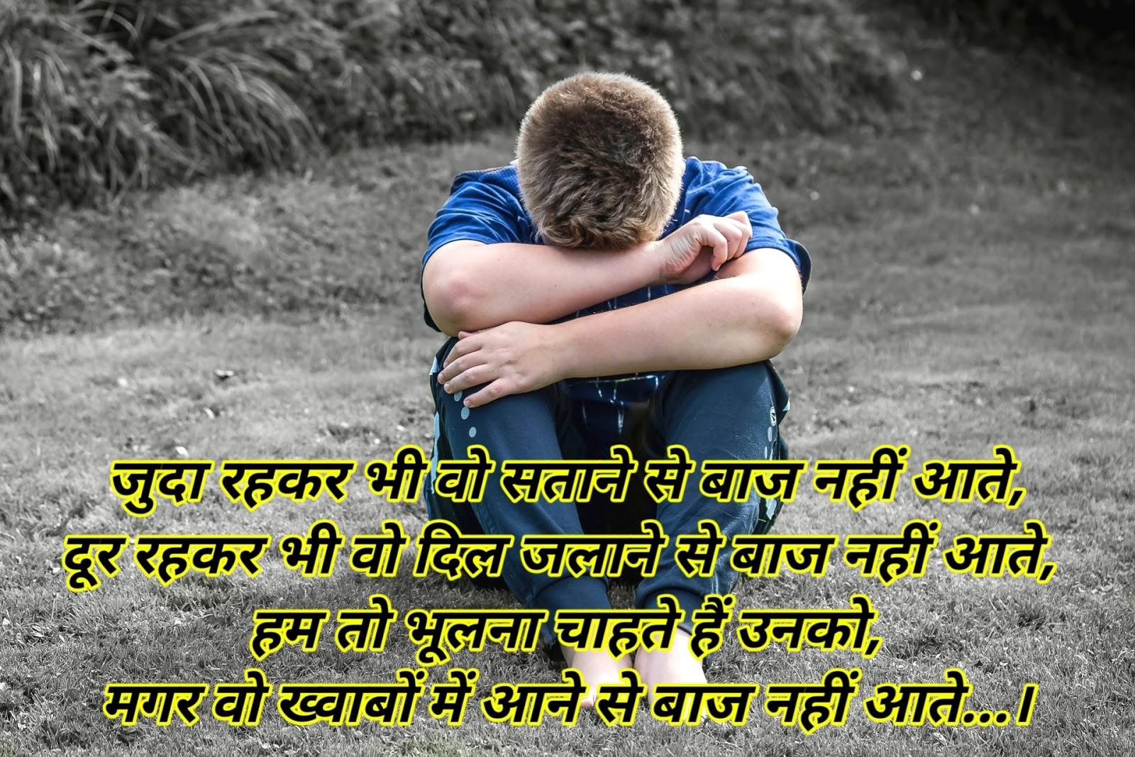 Sad love shayari for gf