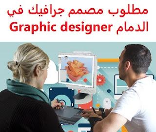 وظائف السعودية مطلوب مصمم جرافيك في الدمام Graphic designer