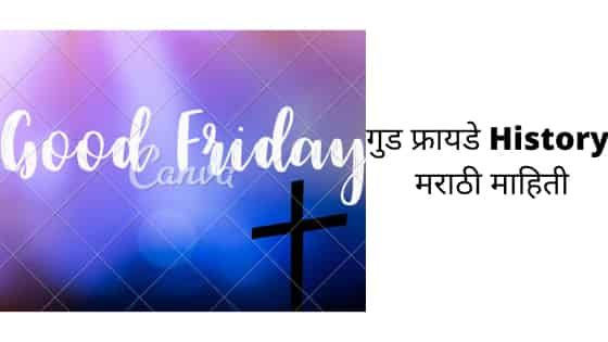 Good Friday history in Marathi