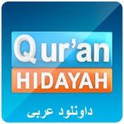 قناة هداية للقرآن الكريم بث حي مباشر Quran Hidayah Live