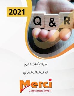 اجابات كتاب ميرسي Merci في اللغة الفرنسية الصف الثالث الثانوي 2021
